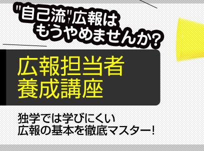 広報担当者養成講座【宣伝会議主催】