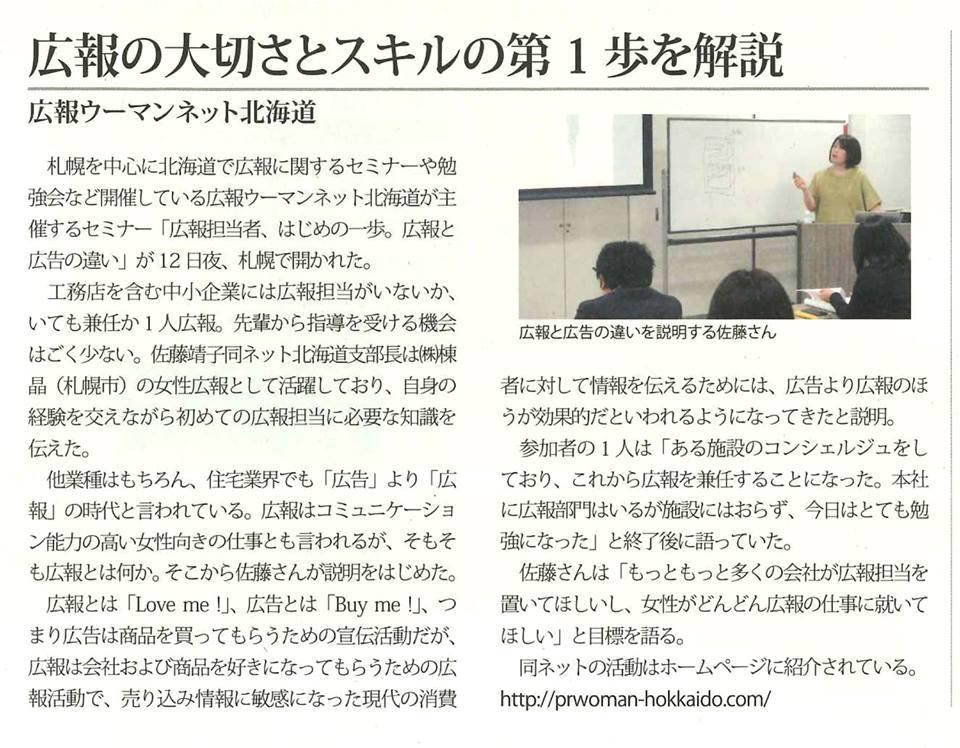 北海道住宅新聞さんで紹介されました