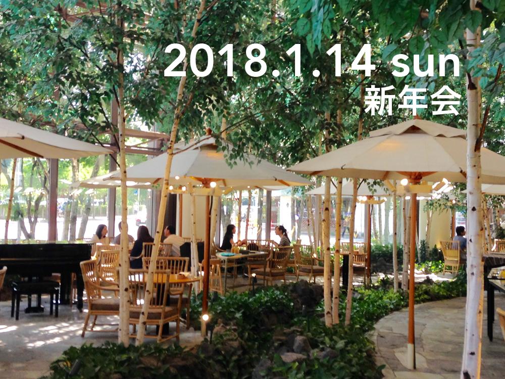 広報ウーマンネット北海道 新年会